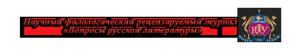 Вопросы русской литературы